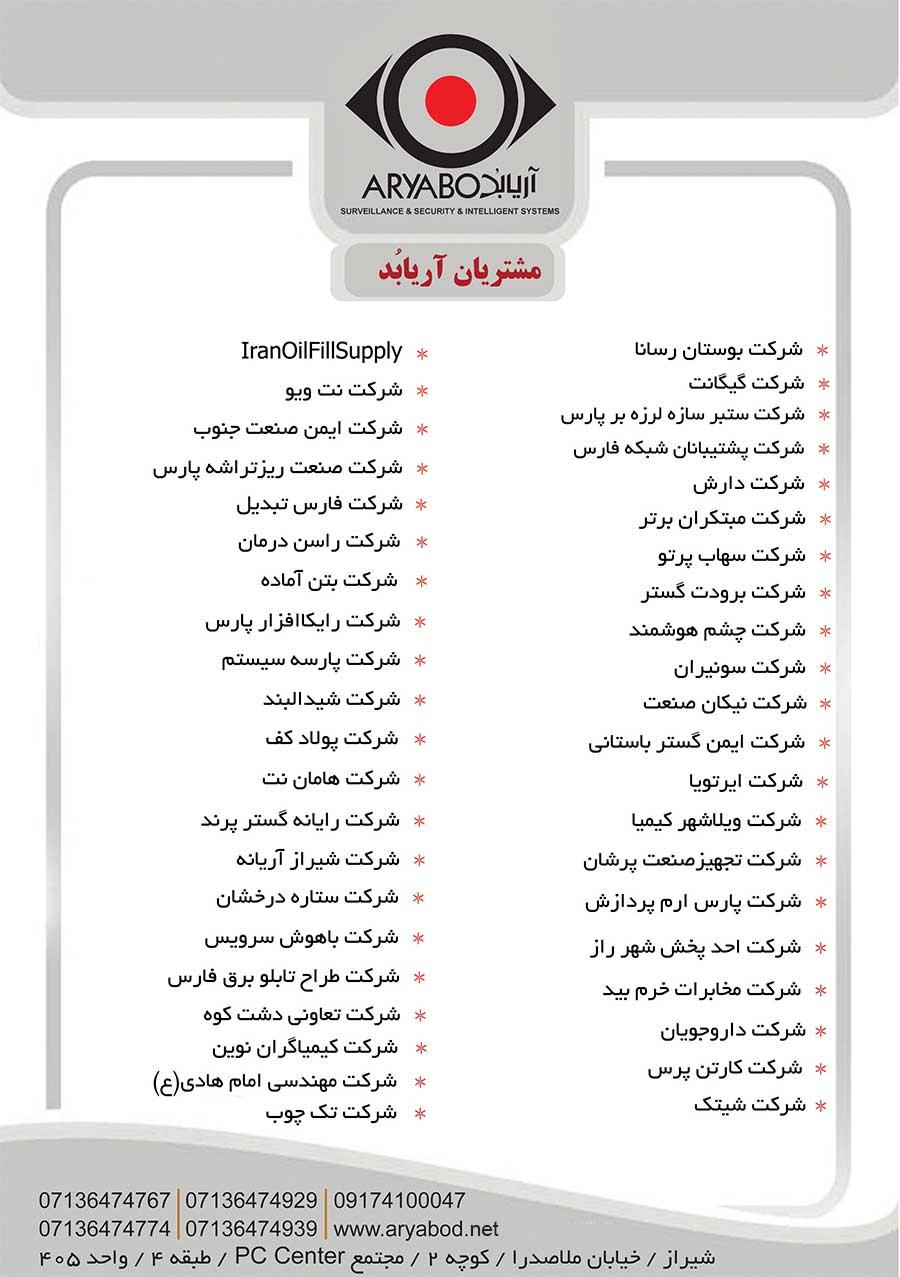 آریابد فروشگاه و مجری سیستم های حفاظتی، نظارتی و هوشمند دوربین مداربسته اعلام سرقت هوشمندسازی ساختمان اعلام حریق اتوماسیون اداری برق اضطراری در شیراز