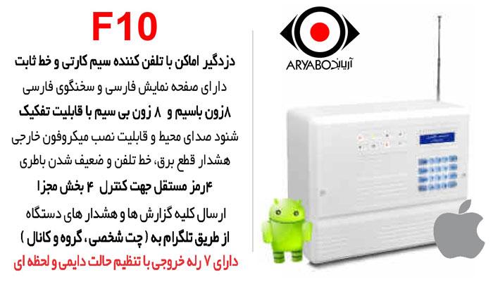 دزدگیر اماکن فایروال با تلفن کننده سیم کارتی مدل Firewall-F10