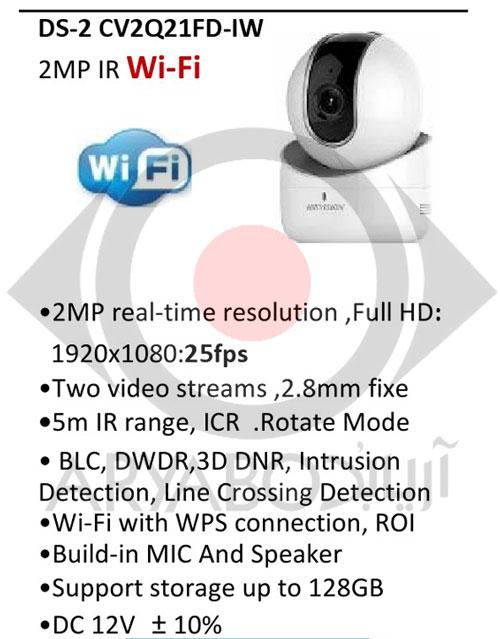 دوربین مداربسته تحت شبکه هایک ویژن HIKVISION DS-2CV2Q21FD-IW